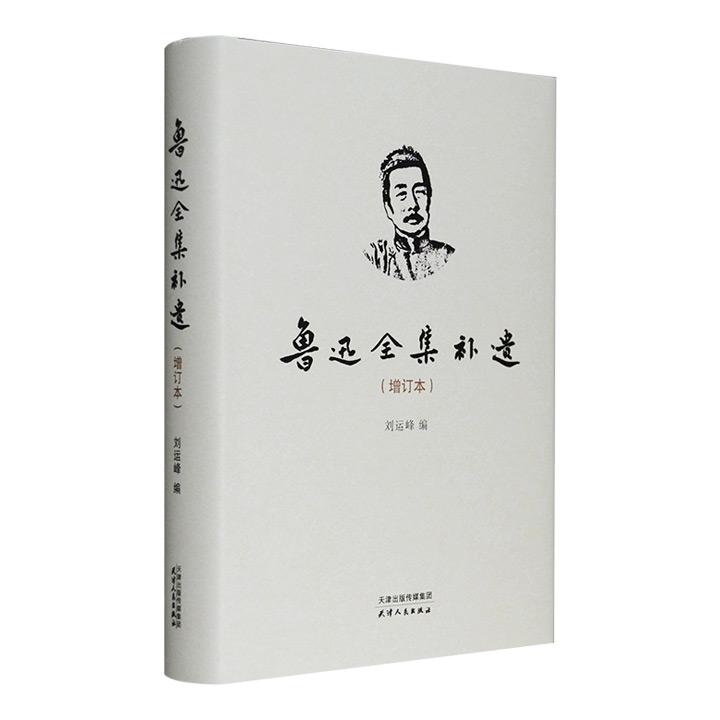 [新近出版]《鲁迅全集补遗·增订本》32开精装,收录了人民文学出版社2005年版《鲁迅全集》之外的著作,是一部较为完整的鲁迅佚文集,补编收入了新发现的鲁迅轶文约四十篇。全书内容包括鲁迅早期的三部专著《中国矿产志》《人生象敩》《小说史大略》,以及集外文、书信、书籍广告和附录,并适当增加了注释,修订了原版讹误,对于研究鲁迅的文学成就、思想和文化贡献具有重要的资料价值。定价98元,现团购价48元包邮!