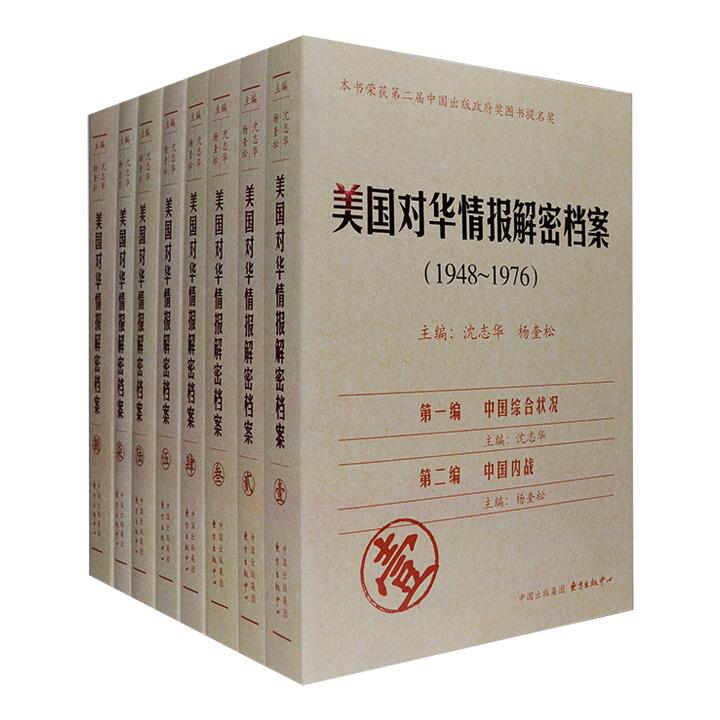 《美国对华情报解密档案(1948-1976)》全8卷,著名历史学家沈志华、杨奎松主编,共4196页,收录美国核心情报机构中央情报局收集的中国绝密、机密情报6000余件。