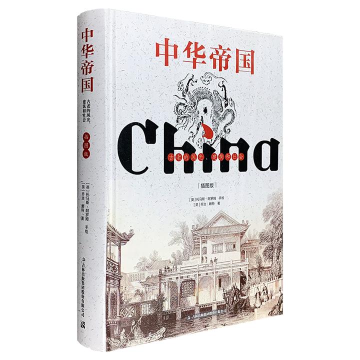 《中华帝国:古老的风光、建筑和社会》精装,200余幅精美铜版画,展现了英国皇家建筑师笔下19世纪的中华帝国图景。本书首版于1842年的伦敦,曾在欧洲引起极大反响。