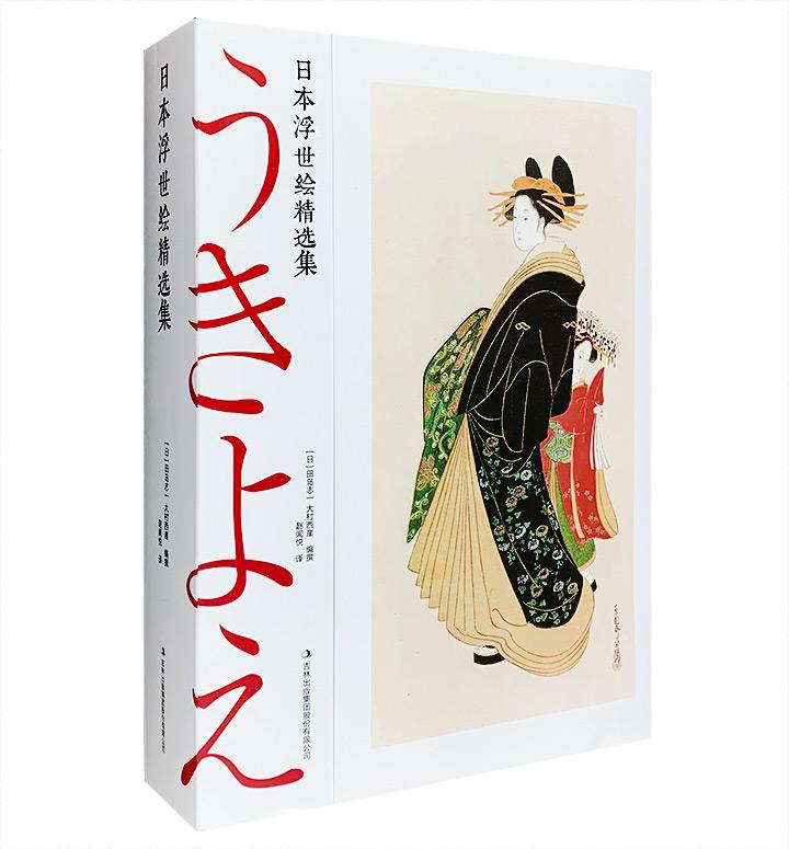真正完备的浮世绘鉴赏指南!《日本浮世绘精选集》全3册,日本著名学者田岛志一编撰,170幅彩色版画,多张小幅黑白画作,图文并茂,是了解日本浮世绘的必备藏品。