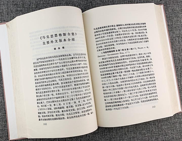 考察和研究  鞠德源 中国古代的历法  王力 读蒋礼鸿《敦煌变文字义通
