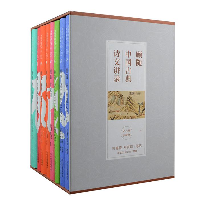 一位大师级的学术巨匠,一部殿堂级的中国古典诗文讲录。《顾随中国古典诗文讲录》精装全8册,系著名学者叶嘉莹之听课笔记的归类整理,随语成韵,字字珠玑。