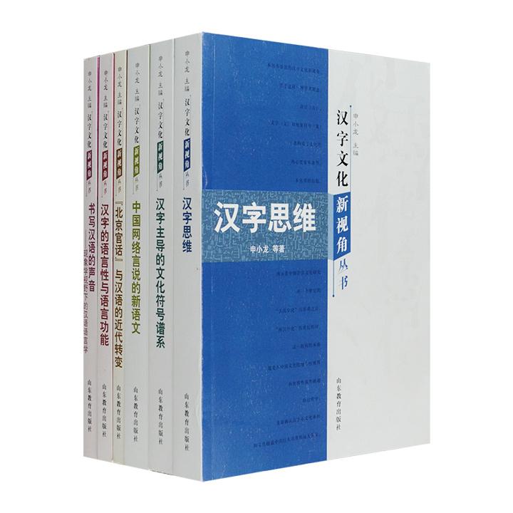 《汉字文化新视角丛书》全6册,汇集申小龙、苏新春、孟华等语言学界专家,将文字研究与文化研究相结合,从文化的视角来认识与解读汉字,理论新颖,视野宏阔。
