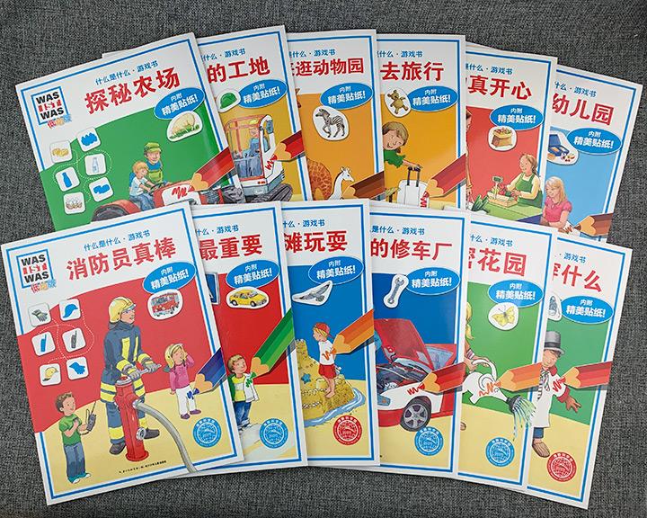 奇妙农场_《什么是什么·游戏书(低幼版)全12册》团购价36元_中国图书网 ...