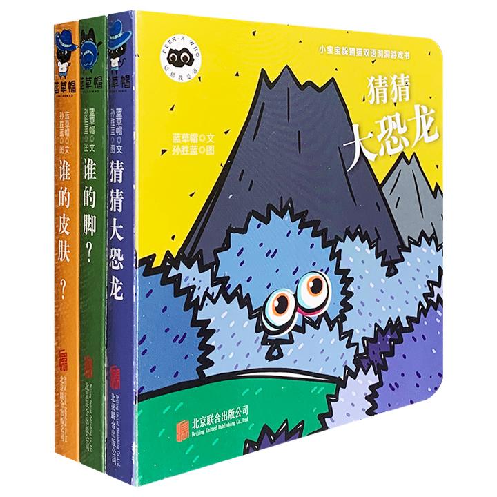 """专为0-3岁宝宝打造的幼儿认知启蒙玩具书!""""小宝宝躲猫猫・双语洞洞游戏书・猜猜我是谁""""之动物系列全3册,精致48开本,中英对照,超厚纸板印刷,不怕撕不怕咬。"""