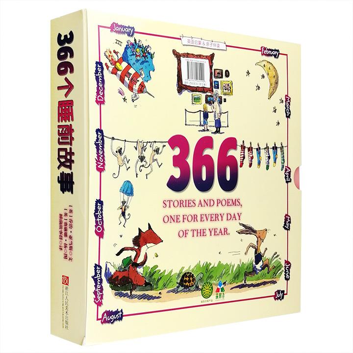 英国引进·双语绘本《366个睡前故事》全12册,铜版纸全彩图文,英国著名童书作家乔治·亚当斯为3-10岁孩子倾情创作,麦克米伦插画奖得主赛琳娜·扬精心绘制!