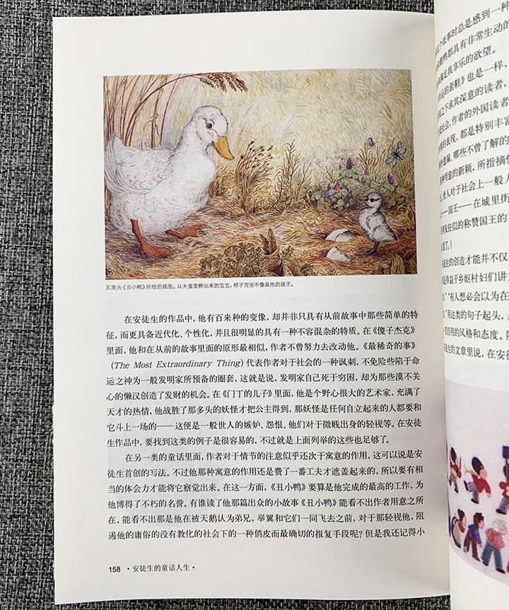 《团购:安徒生的童话人生+安徒生剪纸胶带》
