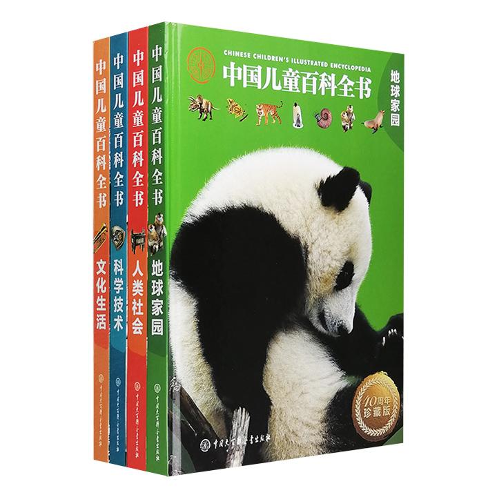 曾荣获国家图书奖、国家辞书奖等多项国家级大奖,创造了图书获奖的奇迹!《中国儿童百科全书(珍藏版)》精装全4册,中国大百科全书出版社编纂,专为9-15岁儿童打造。