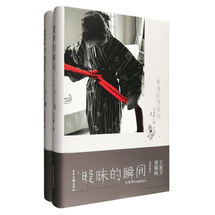 """""""香港文化行者马家辉作品""""精装2部,《暧昧的瞬间》《温柔的路途》,每册收入229幅照片,书写丰富而细腻的生活感观。贾樟柯、王家卫、梁文道等倾情推荐。"""