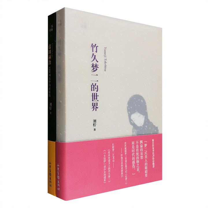"""""""东瀛之美""""系列2册:《竹久梦二的世界》《藤田嗣治:巴黎画派中的黄皮肤》。两册书均为日本文化专家刘柠撰写,每册收图均在200幅以上,图文精美,值得雅赏珍藏。"""