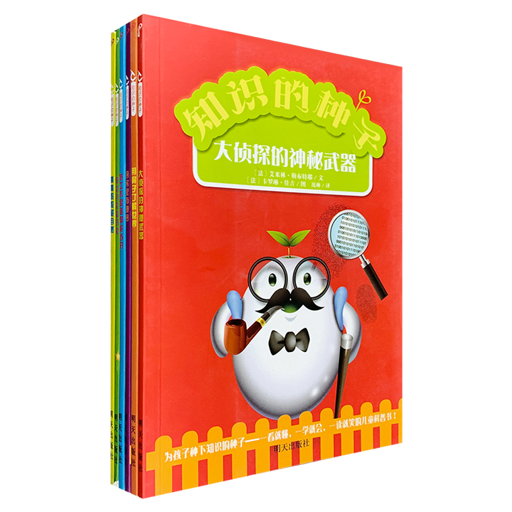 """法国引进""""知识的种子""""全6册,一套一看就懂、一学就会、一读就笑的儿童科普书!多位法国专家、教授执笔,图文并茂,还有趣味十足的动手游戏!"""