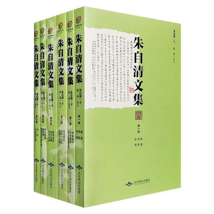 《朱自清文集》套装全6册,总达1812页,收录近现代著名散文家、诗人朱自清的多部经典作品,加以精心编排、校注,佳作云集,名篇荟萃,注释精到。