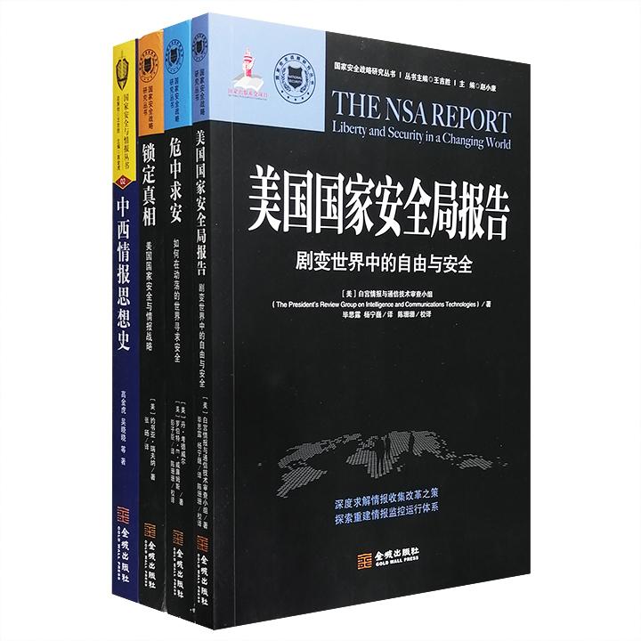 国家安全与情报研究著作4册:《中西情报思想史》《美国国家安全局报告》《美国国家安全与情报战略》《危中求安》,探讨情报科学、国际安全形势、国际关系学等众多方面