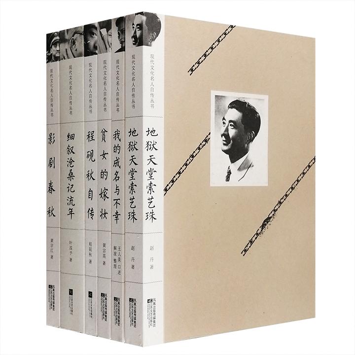 现代文化名人自传丛书6册(二),汇集著名画家叶浅予、京剧艺术大师程砚秋、著名剧作家兼演员黄宗江,以及著名电影演员赵丹、王人美、黄宗英六位名人自传。