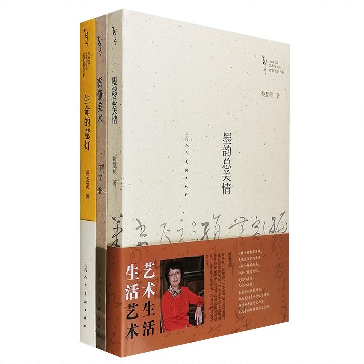 《团购:艺术与生活名家通识书系3册》