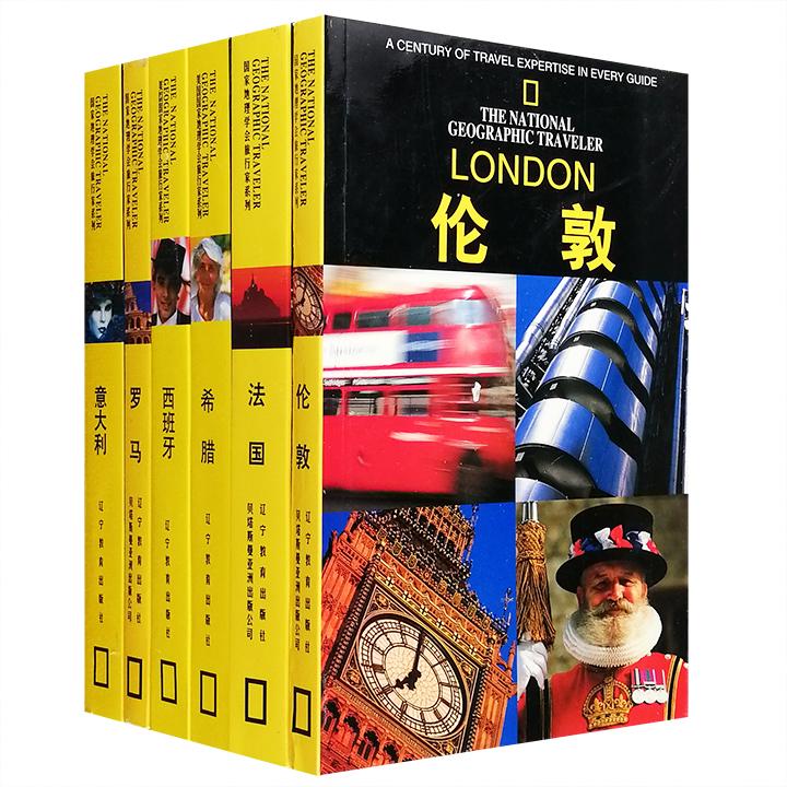 """美国国家地理学会""""旅行家系列""""之欧洲6册,铜版纸全彩,1400余幅插图+实用旅游资讯+小贴士,带你畅游法国、西班牙、希腊、伦敦、意大利和罗马。"""