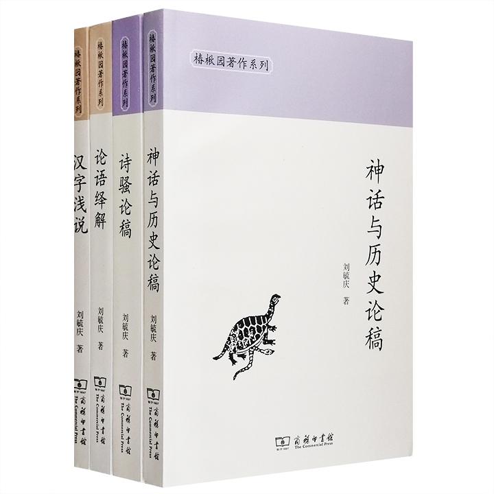 """商务印书馆出版,国学名家刘毓庆""""椿楸园著作系列""""4册:《神话与历史论稿》《汉字浅说》《论语绎解》《诗骚论稿》,既有细微考订,又有宏观视角,深具思辨性与学术性。"""