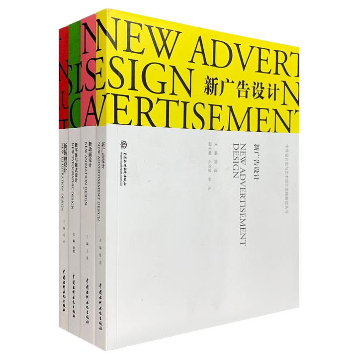 """""""中外设计史与艺术设计思路解读丛书""""4册,全彩图文,介绍插画设计、动画设计、字体与版式设计、广告设计四大学科领域。"""