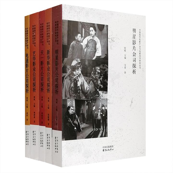 """""""中国现代电影产业与电影创作研究丛书""""5册,复旦大学教授周斌主编,详述中国电影史上知名的早期电影公司的发展历程,为研究早期中国电影发展史提供了丰富的史料。"""