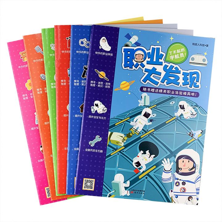 """3-6岁幼儿职业启蒙图书""""职业大发现游戏书""""系列全6册,大16开铜版纸全彩。展示警察、教师、宇航员、医生、消防员、厨师6种职业工作情景,融入多种益智游戏。附赠相关模型纸板材料。"""