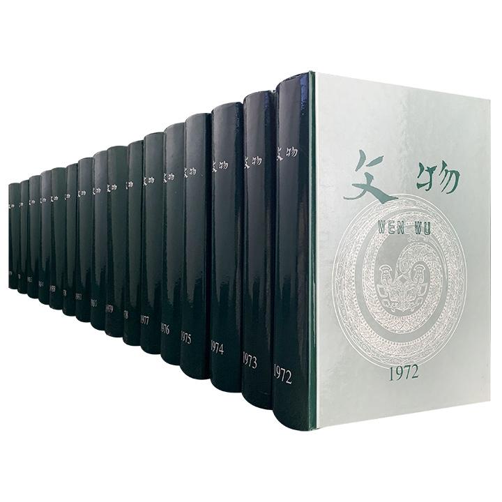 《团购:文物合订本16册》