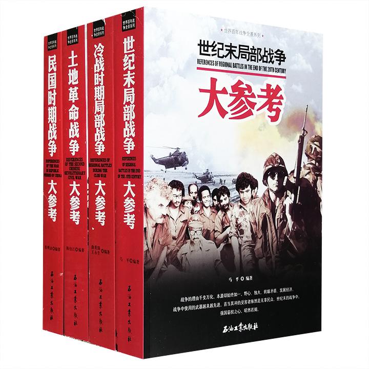 世界百年战争全景4册,生动记录了民国时期、土地革命战争时期、冷战时期及20世纪末对中国社会、历史具有重大影响和军事意义的战争战役,配有近800幅珍贵的战地照片