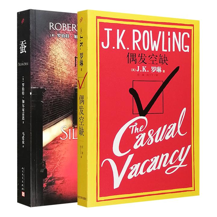 "J.K.罗琳著作两部:神秘成人小说《偶发空缺》,续写魔法之母尤为痴迷的两个主题——死亡与美德,以多视角叙事手法,引领你层层深入暗黑秘密的核心,洞穿""麻瓜""世界的真相;硬汉侦探斯特莱克再战伦敦出版界《蚕》,J.K.罗琳化名罗伯特·加尔布雷思创作的推理小说,""哈利·波特""系列译者马爱农老师倾力翻译,情节迅速、百转千回,冷硬讽刺又深刻浪漫。定价107元,现团购价25元包邮!"