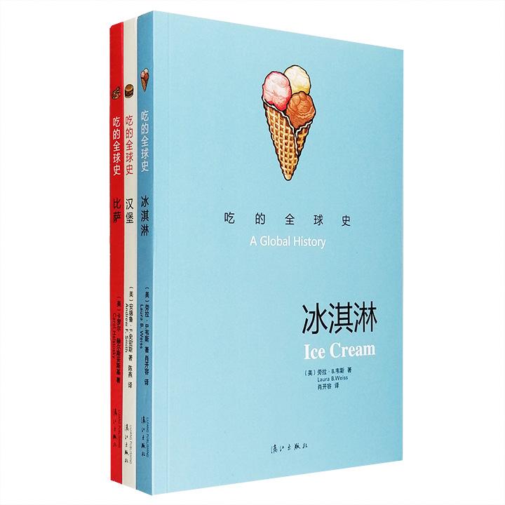 """这是餐盘里的世界史,也是世界上的经典美食。引进版""""吃的全球史""""系列3册,带领我们走入全球三大美食【冰淇淋】【汉堡】【比萨】绚丽的历史之旅,讲述它们从小众走向全球的精彩历程和有趣故事,以及在这一过程中旧世界和新大陆的经济、社会和饮食文化因素。从古代中国到现代东京,从星级餐厅到街头摊档,从家庭旅馆到手工作坊,书中回顾了许多史诗般的改变与争议,搭配大量精美的插图以及部分食谱,充满异国情调。定价85.8元,现团购价29.9元包邮!"""