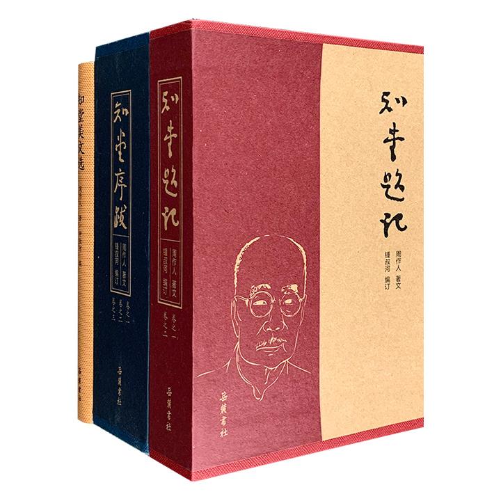 """现代著名散文家周作人""""知堂文集""""3部6册, 锁线软精装,著名出版家钟叔河选编:《知堂题记》《知堂序跋》《知堂美文选》。轻便的小32开装帧设计,方便读者翻阅。"""
