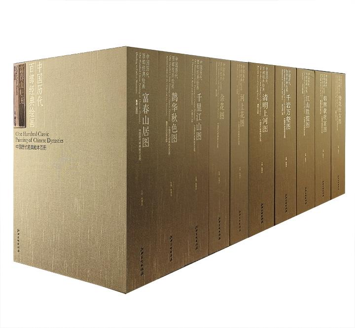 """典藏巨制""""中国历代百部经典绘画系列""""10种,总重21.4公斤,布面精装函套,10部历史上名家绘画手卷的经典之作,每种展开为一幅长卷,欣赏、收藏、馈赠的上佳之选!"""