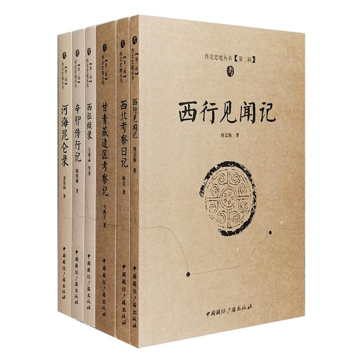《团购:西北史地丛书6册》