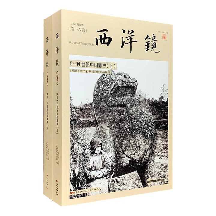 """国内首版,西方中国艺术史研究巨擘喜仁龙名作《西洋镜:5-14世纪中国雕塑》全2册,初版于1925年,直至今天仍被西方学者奉为研究中国古代雕塑的""""圣经""""。"""