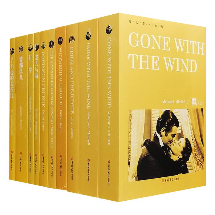 """""""英文全本典藏""""系列9册:《红字》《雾都孤儿》《汤姆·索亚历险记》《飘》《鲁滨逊漂流记》《了不起的盖茨比》《老人与海》《呼啸山庄》《傲慢与偏见》,精选经典世界名著,回归英文原文原版,直击读者内心。装帧典雅大方,方便阅读,在原汁原味的文字间,感受无边浓雾中的凄楚孤寂、战火纷飞里的爱情角力、疾风骤雨下的与天争命、明媚乡村里的家长里短。一本书窥见一个时代,一段话道出一种人生。定价273元,现团购价118元包邮!"""