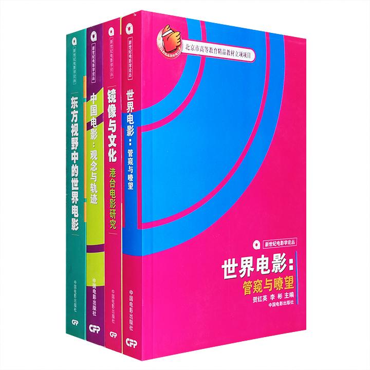 """学院派电影理论研究集大成之作!""""新世纪电影学论丛""""4册:《镜像与文化-港台电影研究》《中国电影-观念和轨迹》《世界电影-管窥与瞭望》《东方视野中的世界电影》"""