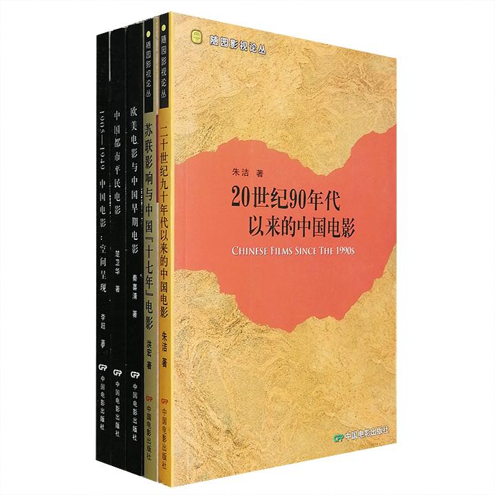 """影视研究5册:中国戏曲学院戏文系主任谢柏梁等主编,聚集影视文学相关专业学者的深度好文——《苏联影响与中国""""十七年""""电影》《20世纪90年代以来的中国电影》《1905—1949中国电影(空间呈现)》《中国都市平民电影》《欧美电影与中国早期电影》,对议题进行多向度、多侧面、多层次的审视和考察,视界阔大宏放,论理仰视俯察,是深入电影精神世界的极佳读物。定价109元,现团购35元包邮!"""