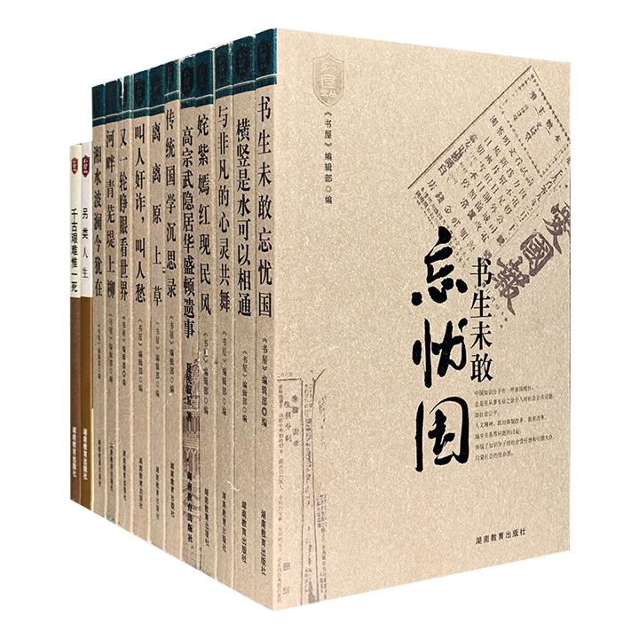 《书屋文丛》13册,文化界知名刊物《书屋》编辑部出品,内容涉及人文领域的各个层面,名流雅士咸集,卓见奇思纷呈,庄谐并出,堪称学术和文化的多元汇流。