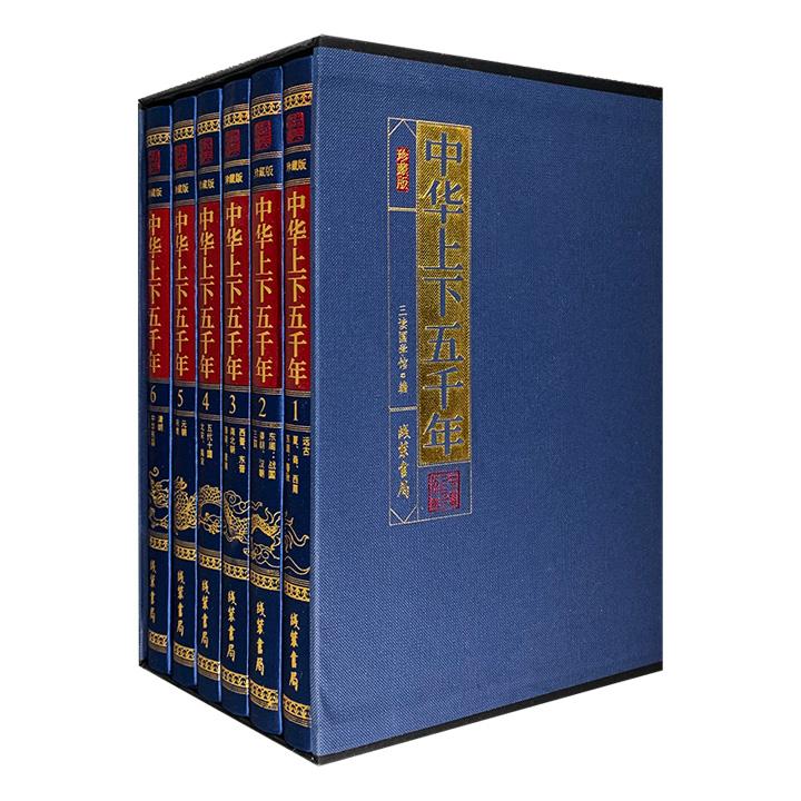 一套书读懂中国历史。珍藏版《中华上下五千年》全6册,重约4公斤,绸面插盒精装,封面烫金压凹工艺,收藏馈赠皆为上佳之选!