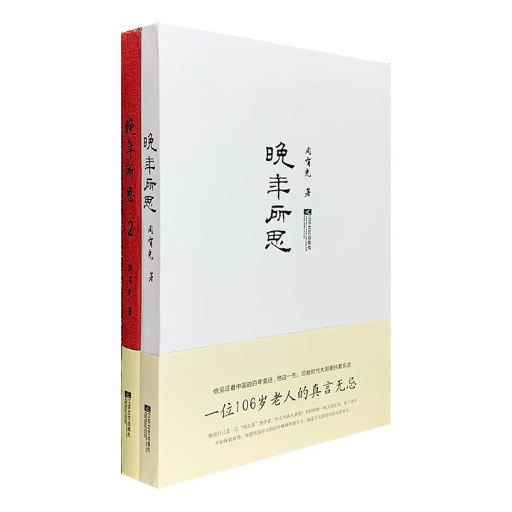 """有""""敢讲一般人不敢讲的话""""之誉的语言学家周有光,在百岁晚年之际,写下了回忆录《晚年所思》2册。作为经历过晚清、北洋、民国和新中国的长寿老人,如他自己所言:""""生命长,就会见到很多奇怪的事情。""""书中不仅记录了周氏的个人生活、学术经历和对历史尖锐的认识,还有他与许多同时代知识分子如蔡元培、胡适、瞿秋白、沈从文、张志公等人的交流往来和相关逸事。我们从中所看到的,不仅是一位大师的人生,亦是新中国的百年变迁之貌。定价74元,现团购价24元包邮!"""