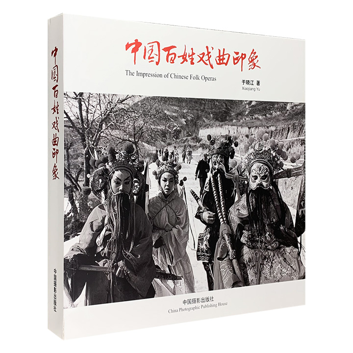 《中国百姓戏曲印象》,12开全彩图文,中英双语,320余幅戏剧影像资料照片+翔实的文字介绍,集中反映中国民间戏剧原生态,出版后曾在国际上产生较大反响。