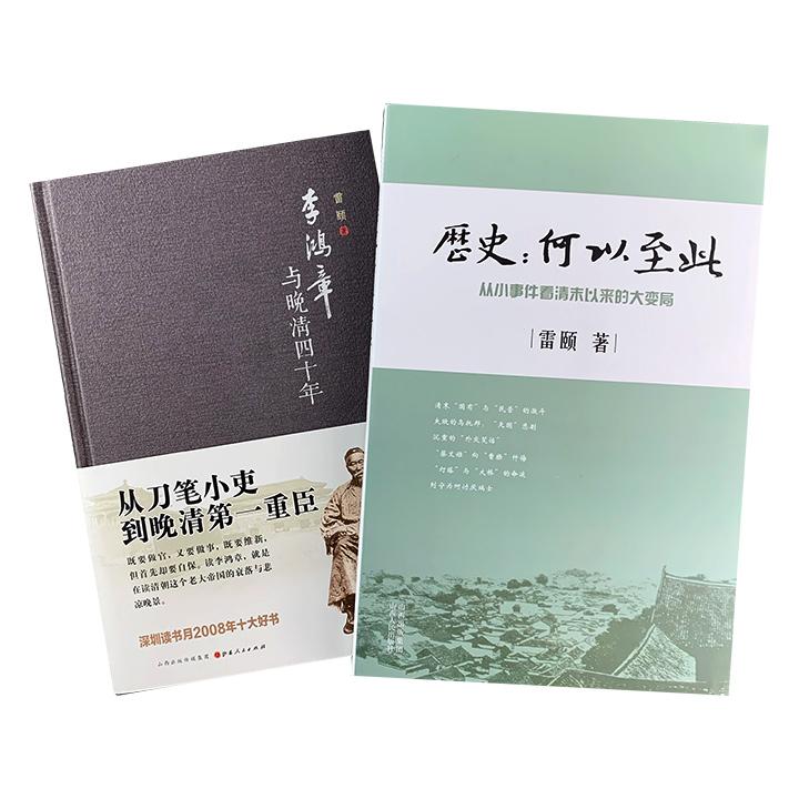 """历史学家雷颐签名本2册:《李鸿章与晚清四十年》""""正说""""李鸿章的一生;《历史:何以至此》讲述清末、民国、建国后和国外的人与事。"""