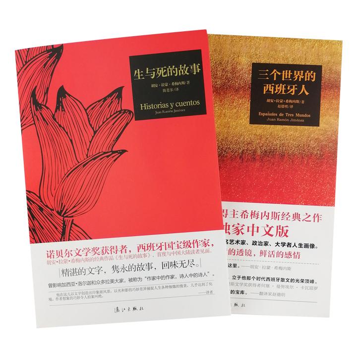 1956年诺贝尔文学奖得主、西班牙著名作家胡安·拉蒙·希梅内斯作品2种:《三个世界的西班牙人》《生与死的故事》,翻译家赵德明、陈苍多精彩译文