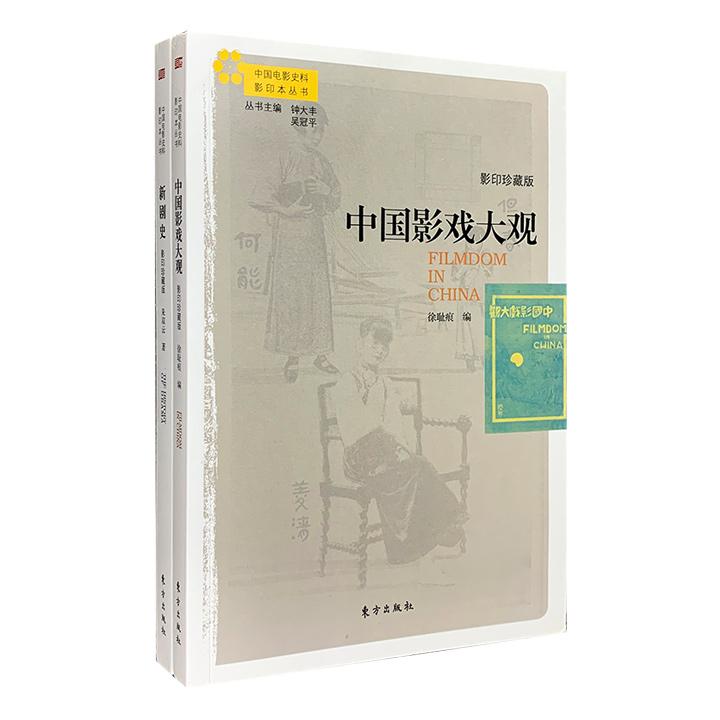 """稀缺史料""""中国电影史料影印本丛书""""2册,《中国影戏大观》《新剧史》,系统整理中国早期电影业态和话剧的珍贵文献,是电影学界难得一见的学术原典。"""