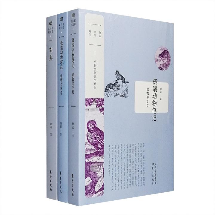 著名诗人、思想随笔作家蒋蓝作品系列3册,《动物哲学卷》《动物美学卷》《豹典》,分别剖析人类思想史中各种动物意象、几十种动物的人文镜像,追溯关于豹的知识、神话、传说、寓言、故事和诗。