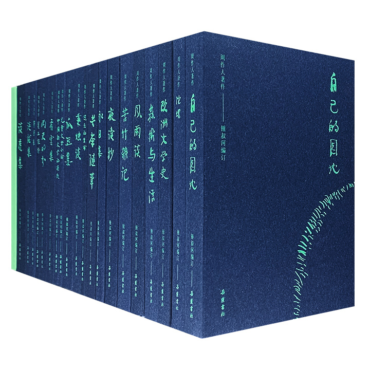 80年代经典版本修订再版!《周作人作品集·第一辑》全20册,著名出版家锺叔河编订,汇集周作人作品中的散文、杂文、诗歌、译著、学术著作等各类经典。