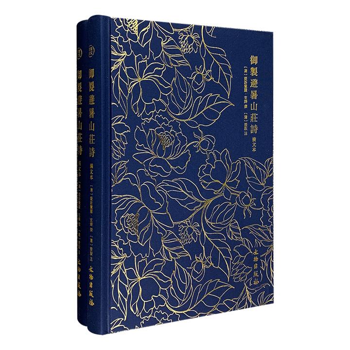 """""""奎文萃珍""""书系之《御制避暑山庄诗》全两册,布面精装影印本,满汉两版,收录康熙36诗+宫廷画家沈喻36幅插图,是一部描绘清代皇家园囿胜景的诗画集。"""