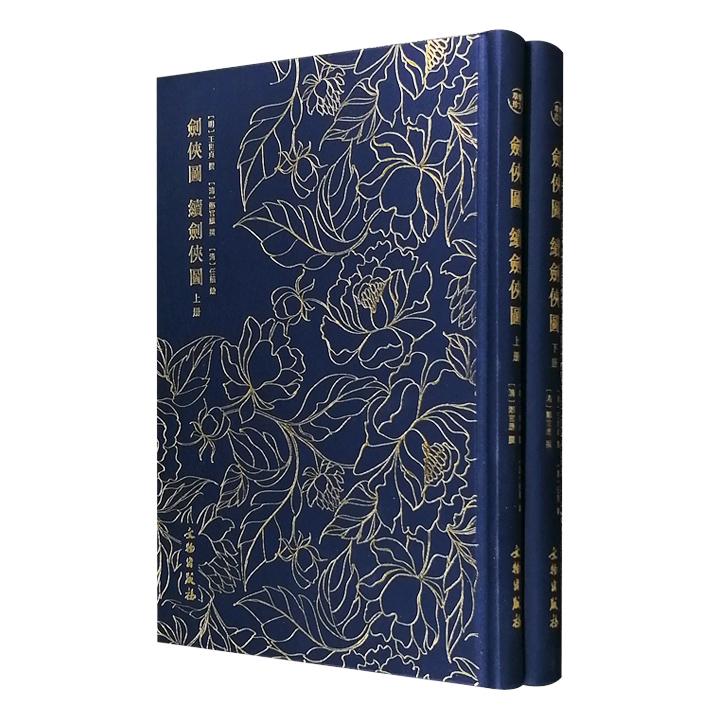 """珍贵古籍影印本!""""奎文萃珍""""《剑侠图·续剑侠图》全两册——清咸丰七年《剑侠图》与光绪五年《续剑侠图》两种珍贵版本的合璧。布面精装,刊刻精美,印质精良。"""