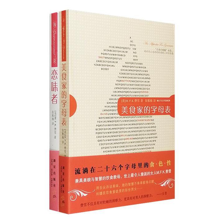 """超低价16.9元包邮!""""美国饮食文学教母""""M.F.K.费雪经典作品2册:《美食家的字母表》《恋味者》,感性、独特的饮食感受,一段段关于美食、声色、爱欲和怅惘的回忆。"""