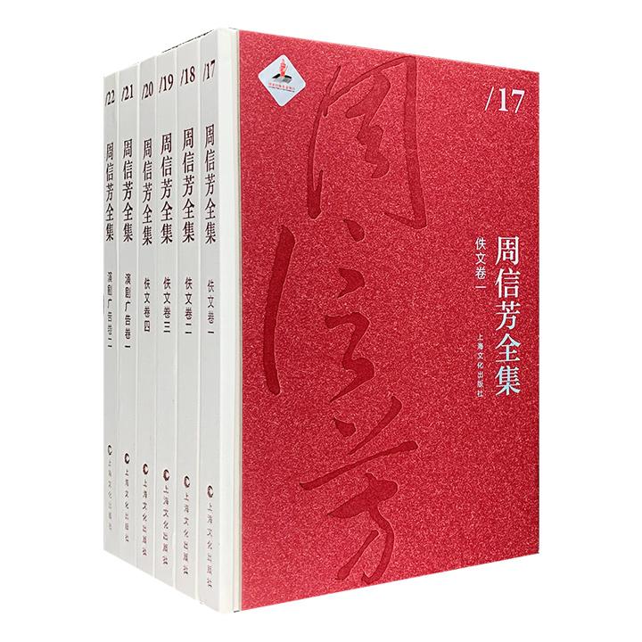 """京剧""""麒派""""创始人《周信芳全集》6册,为研究周信芳的艺术成就乃至海派京剧和海派文化的滥觞提供了极为珍贵的一手资料。大16开精装,布面书脊,印质精良,宜读宜藏。"""
