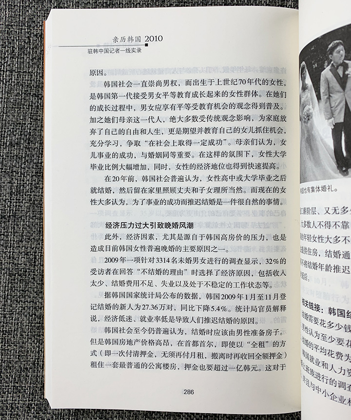 绥化网_《团购:亲历韩国2010-2012》