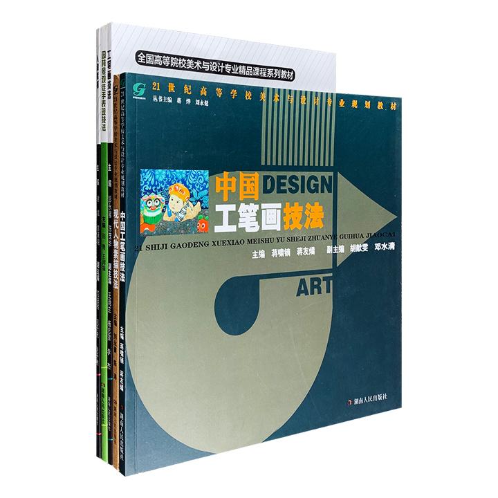 """""""高等院校美术与设计专业教材""""5册:《人物素描》《现代人物素描技法》《工笔画技法》《中国工笔画技法》《园林景观徒手表现技法》,铜版纸全彩。"""